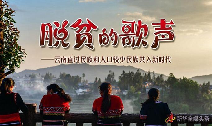 脱贫的歌声:云南直过民族和人口较少民族共入新时代