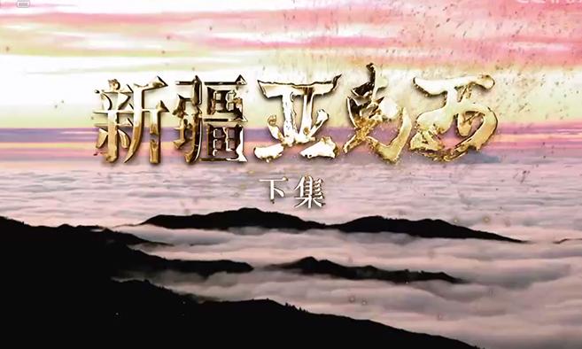 央视播出专题片《新疆亚克西》下集