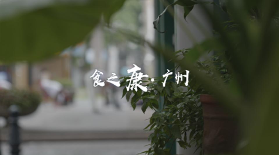 """知食之路第六站广州《食之康》:食在广州 中秋安""""康"""""""