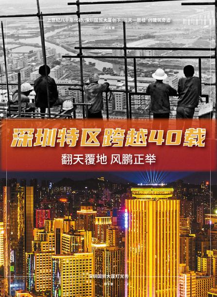深圳经济特区:跨越40载 翻天覆地