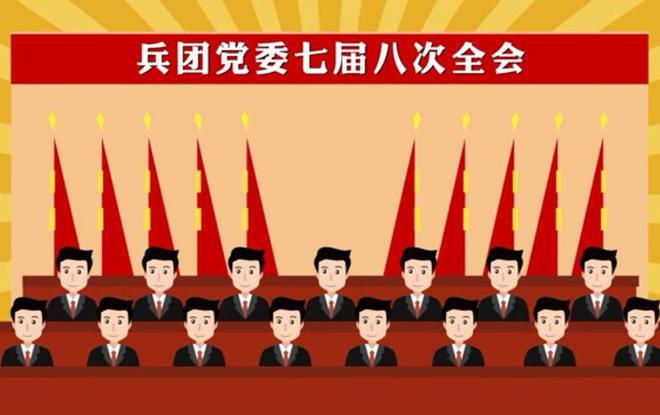 如何贯彻落实兵团党委七届八次全会精神 做好兵团当前工作?
