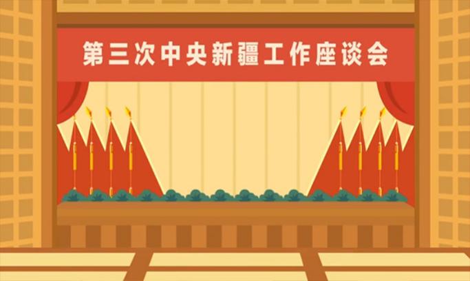 第三次中央新疆工作座谈会的意义何在?