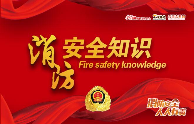 胡杨原创 | 消防安全知识