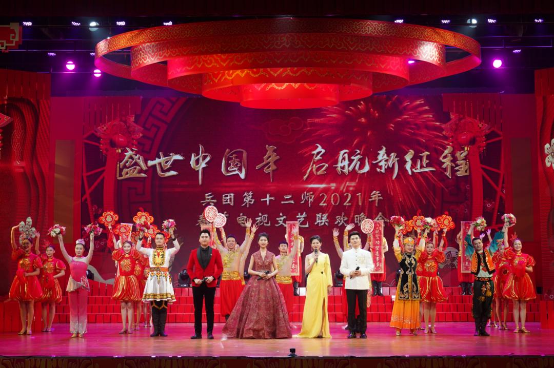 兵团十二师2021年春节文艺联欢晚会