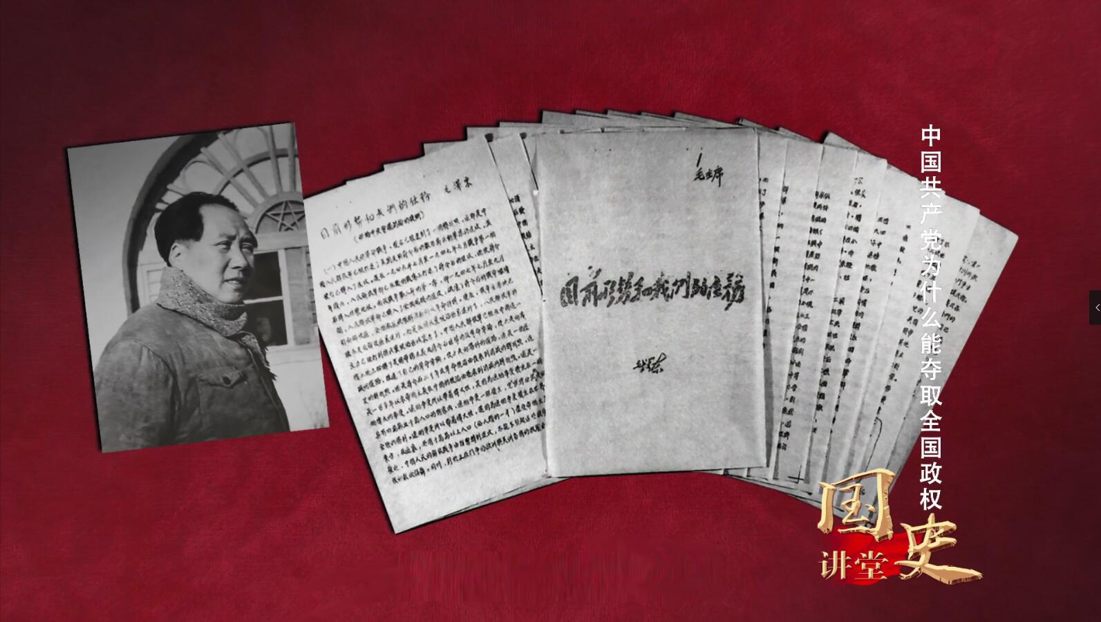 中国共产党为什么能夺取全国政权
