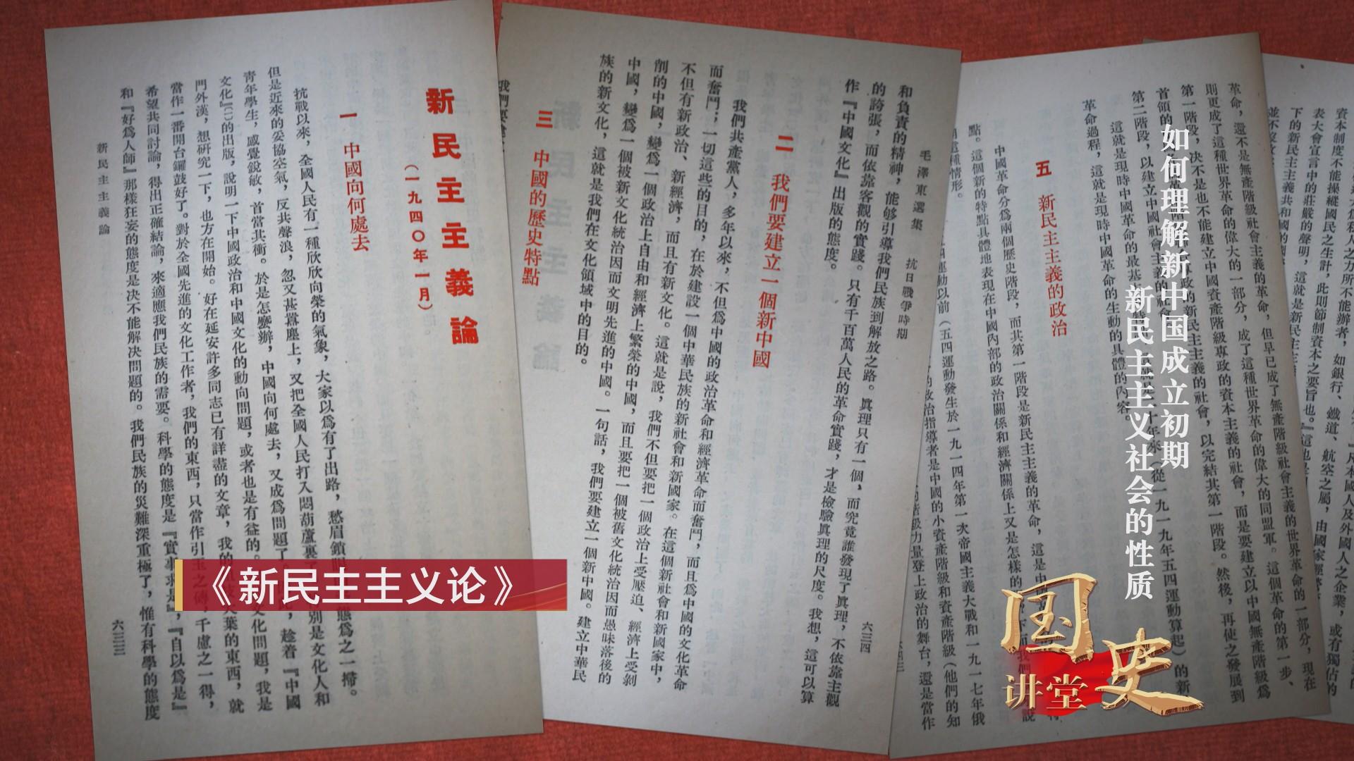如何理解新中国成立初期新民主主义社会的性质