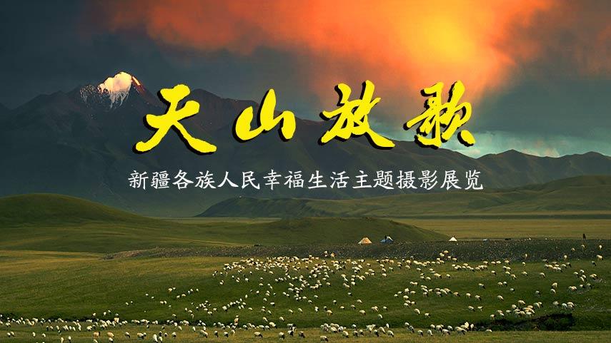 天山放歌——新疆各族人民幸福生活主题摄影展览