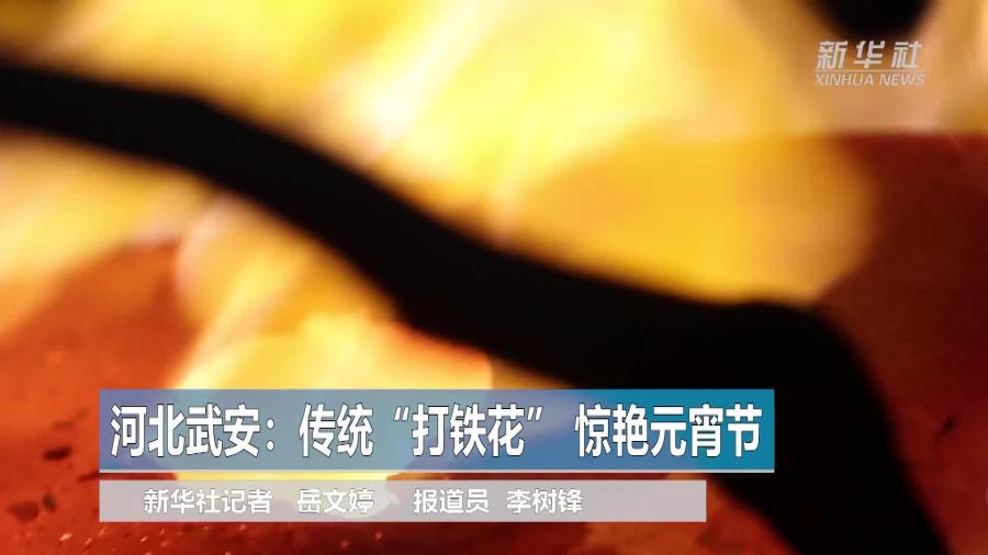 """河北武安:传统""""打铁花"""" 惊艳元宵节"""