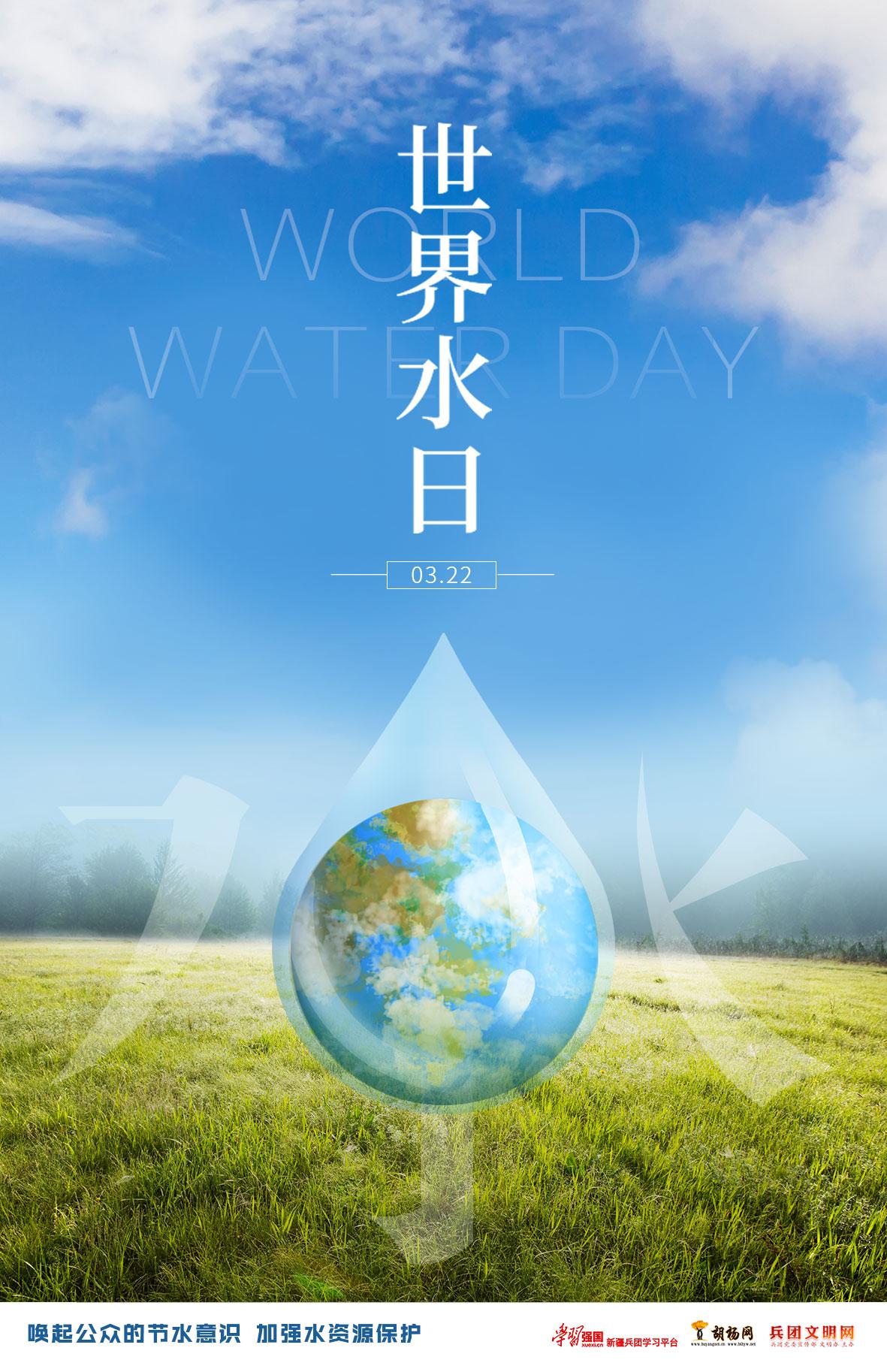 胡杨原创   世界水日