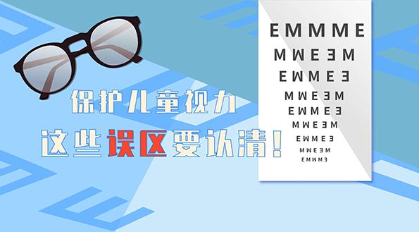 宋红欣:保护儿童视力健康,这些误区要认清!