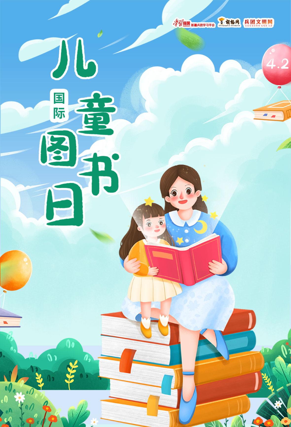 胡杨原创   国际儿童图书日
