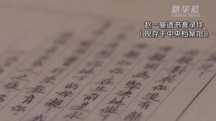 泪目!她牺牲前给儿子写下这封信