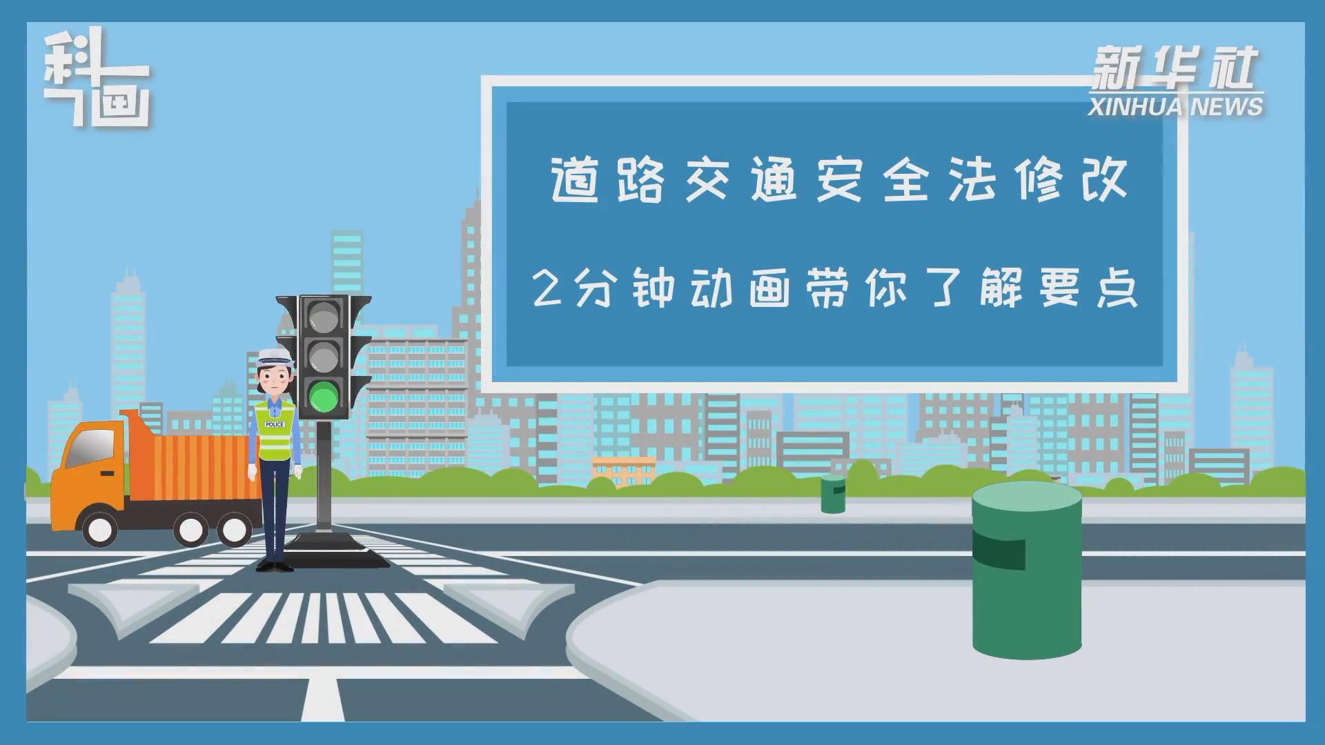 道路交通安全法修改 2分钟动画带你了解要点