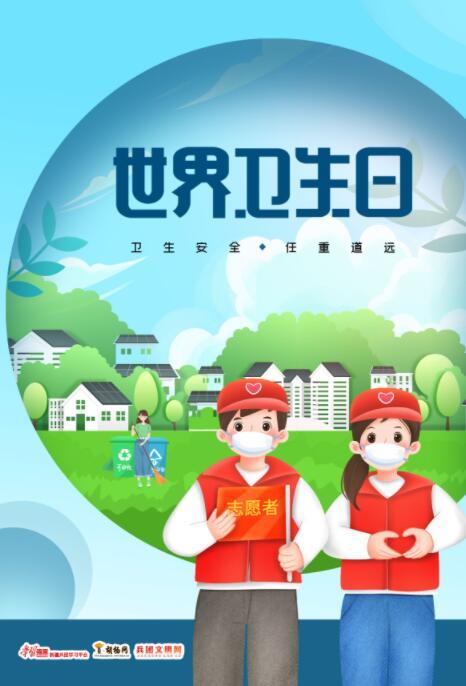 胡杨原创   世界卫生日