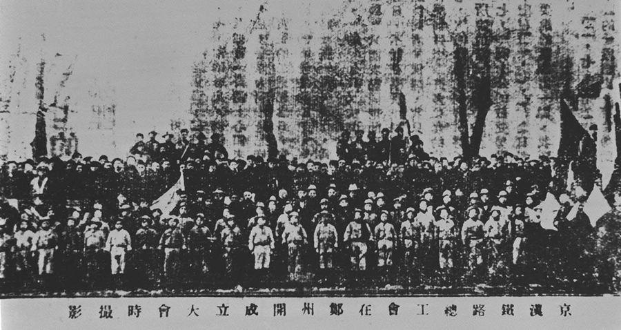百个瞬间说百年|1923,中国工人运动第一次高潮的顶点