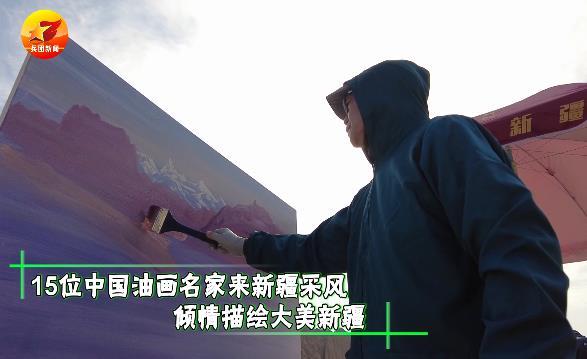 兵团微视频 | 中国油画家为新疆打Call!