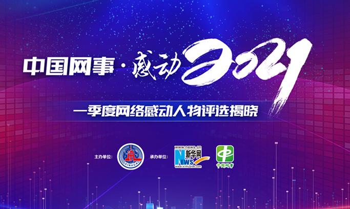 """""""中国网事·感动2021""""  一季度网络感动人物评选揭晓专题"""