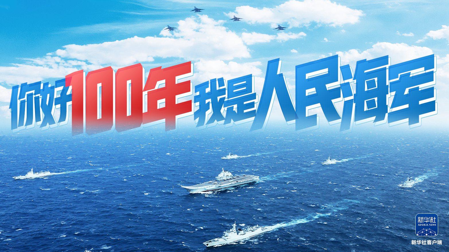 你好100年,我是人民海军,正在走向深蓝
