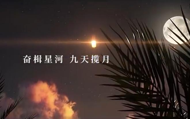 3分钟中国航天高燃时刻
