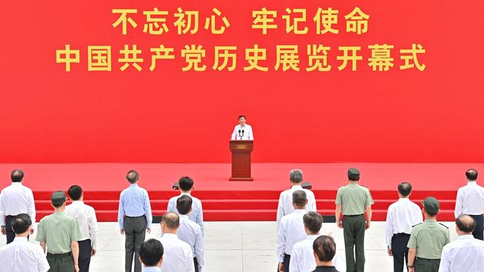 中国共产党历史展览