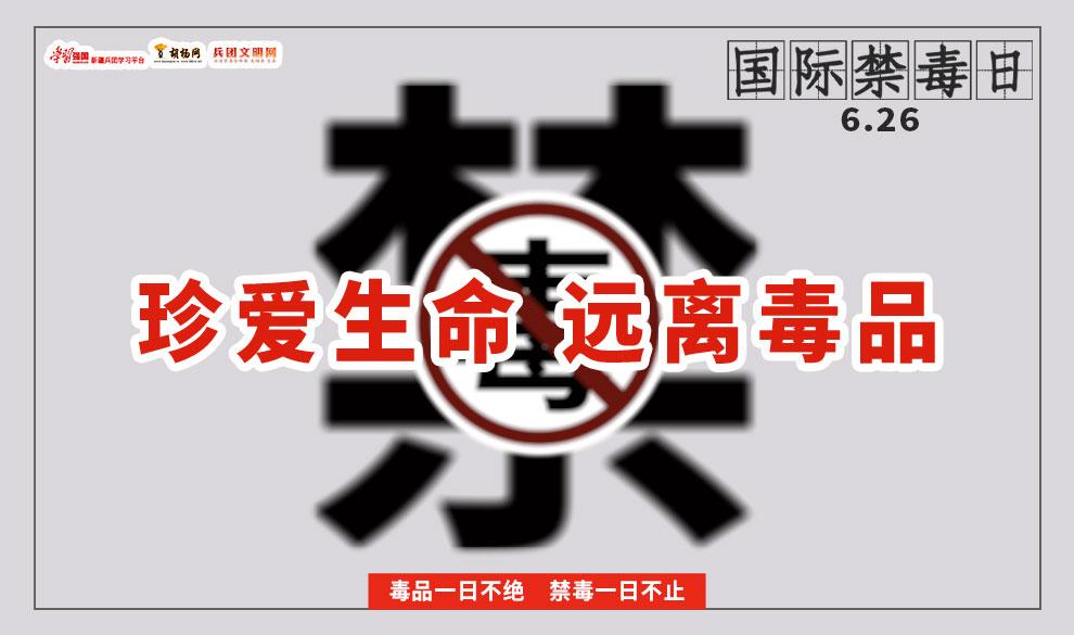 胡杨原创   国际禁毒日