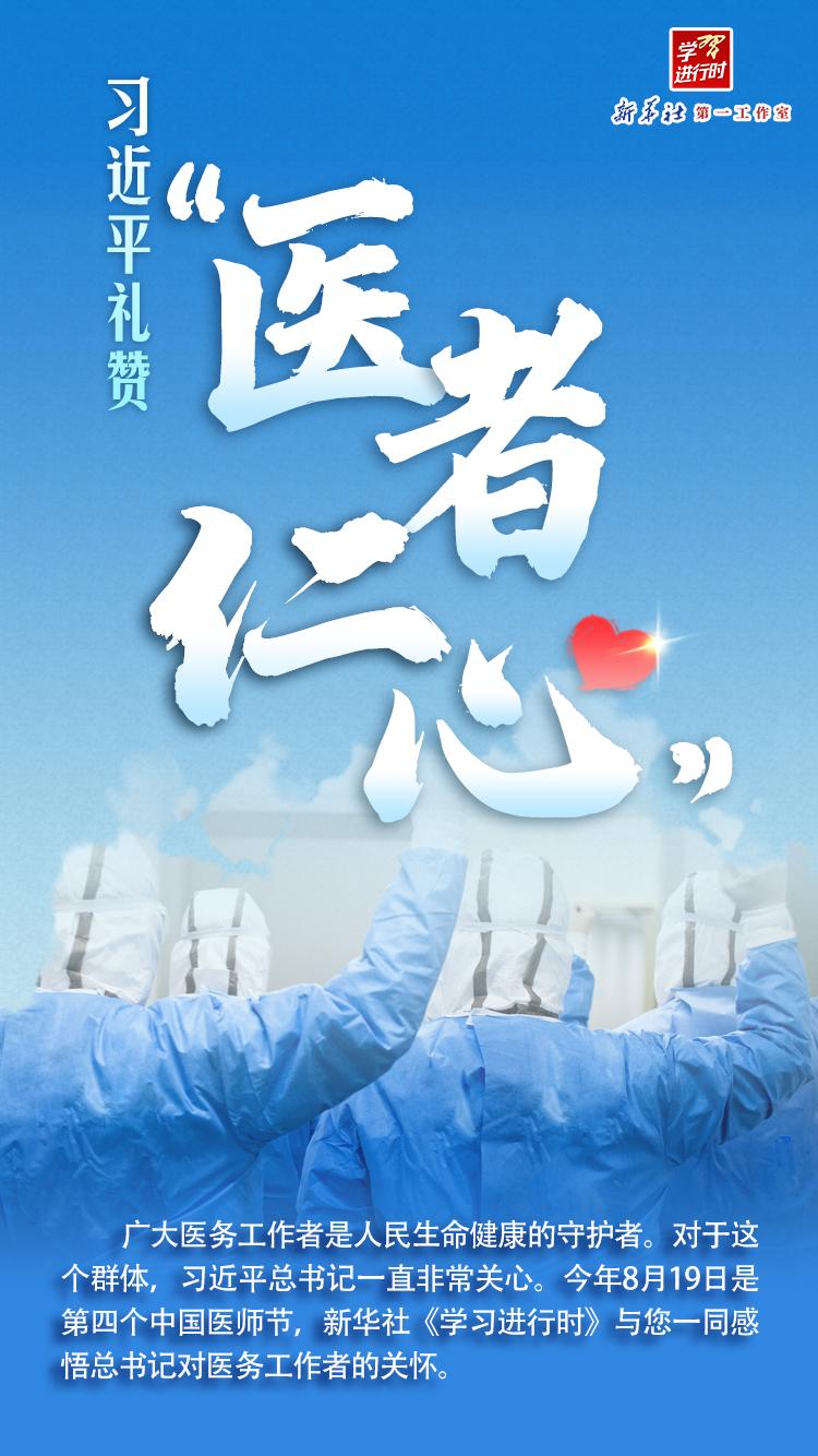 """医师节   习近平礼赞""""医者仁心"""""""