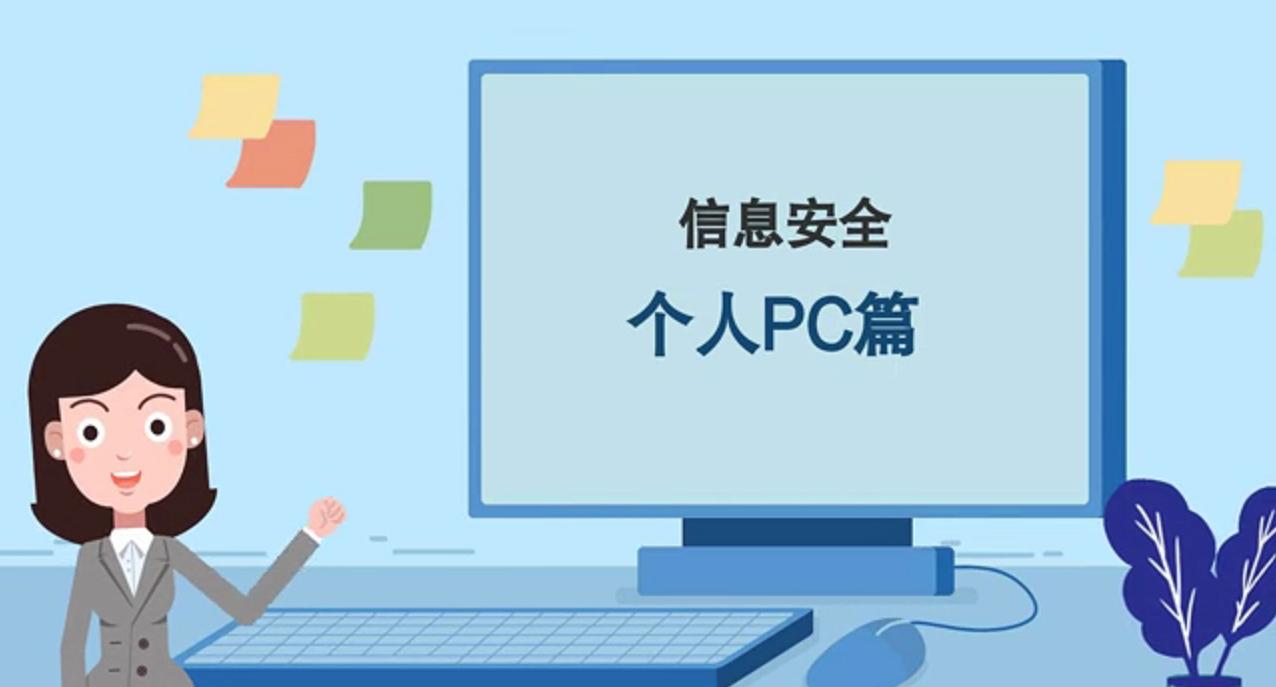 信息安全个人PC篇