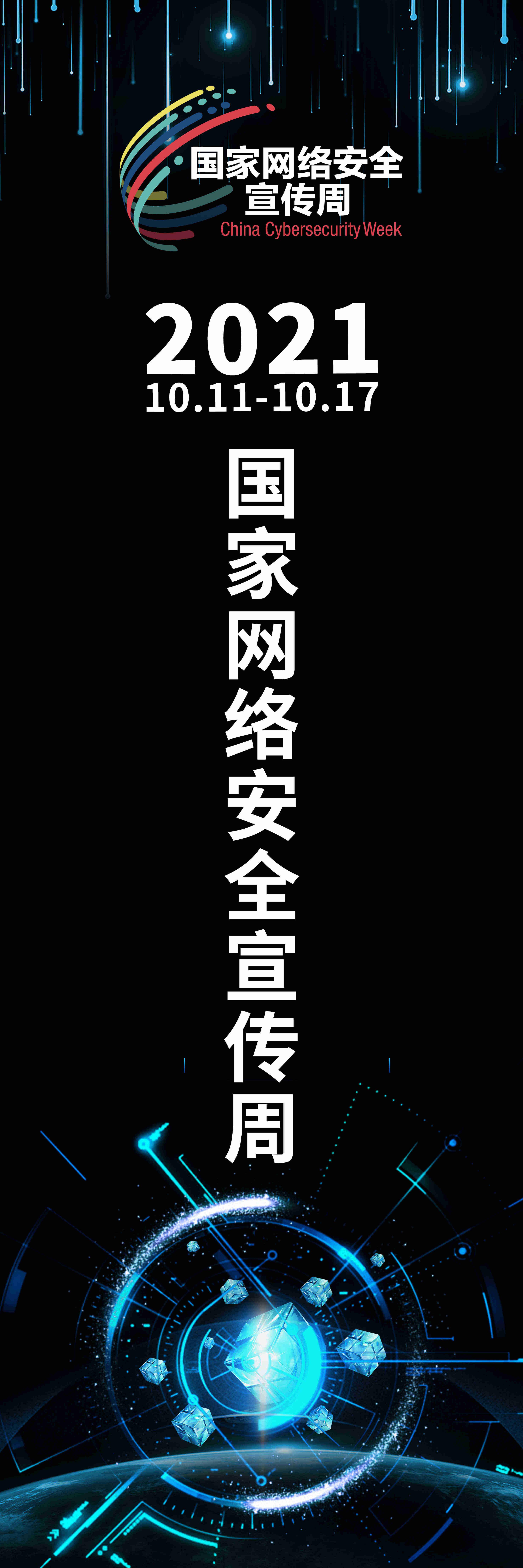 海报   国家网络安全宣传周